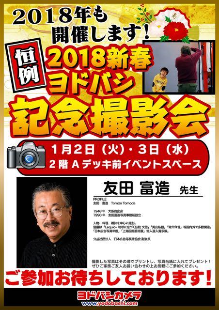 f:id:RyuYudai:20171228151341j:plain