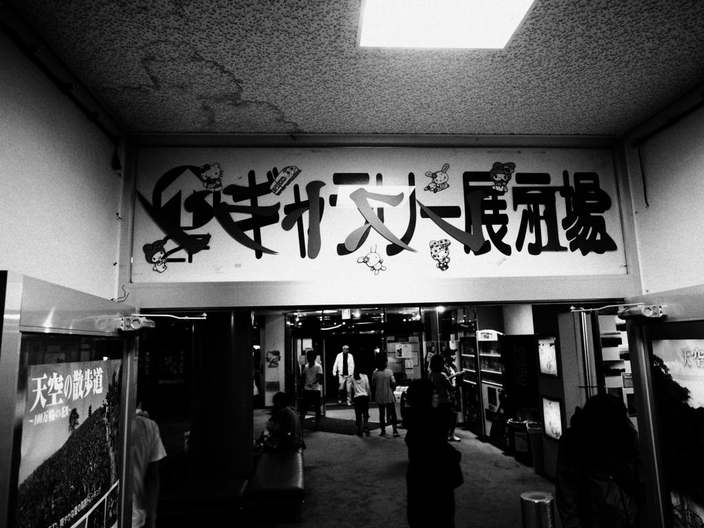 f:id:Ryu_1211:20160803130231j:plain