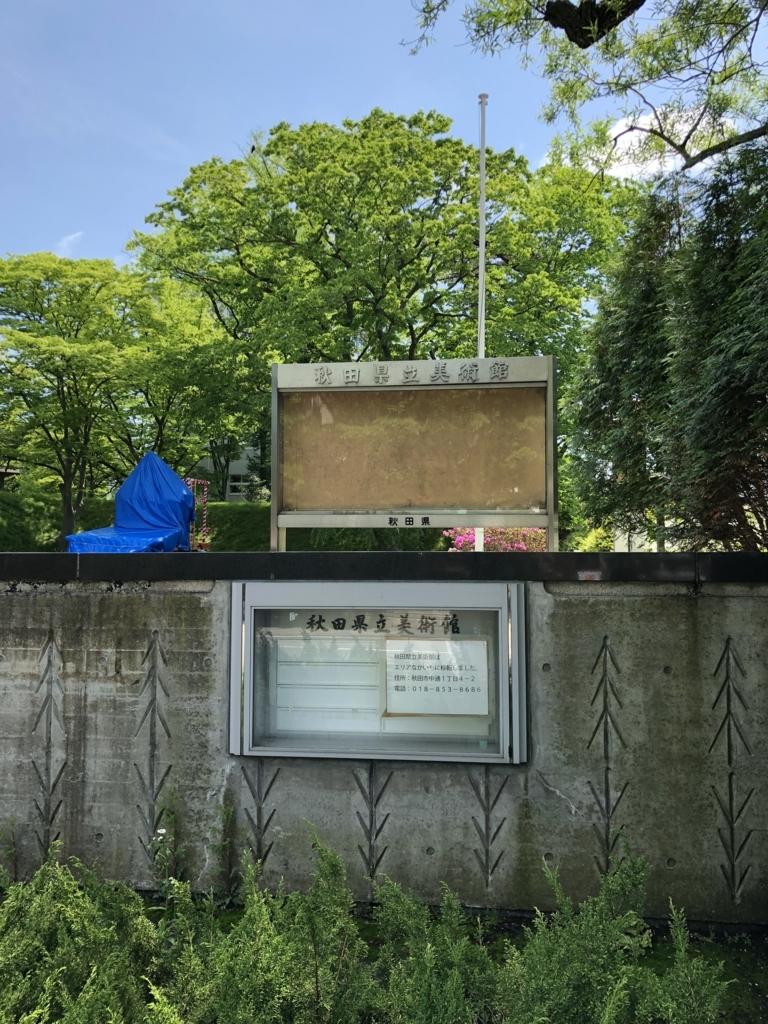 平野政吉美術館(旧秋田県立美術...