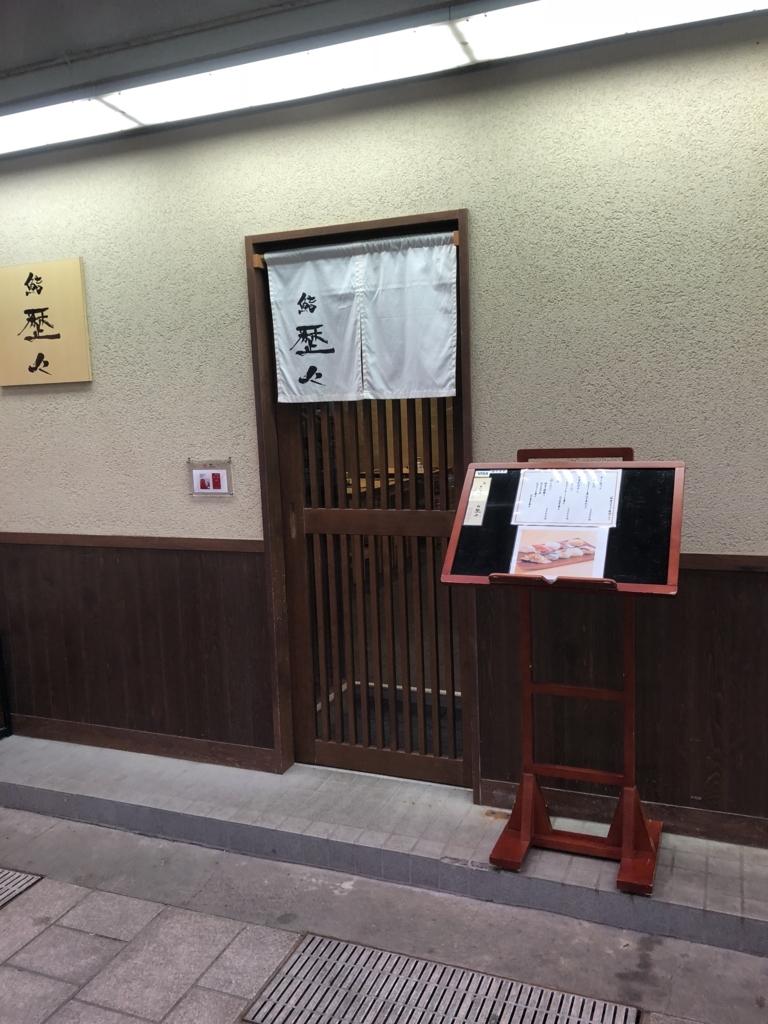 鮨 歴々 近江町店(近江町市場、金沢)ミシュラン・ビブグルマン:2018 ...