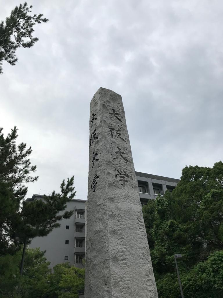 大学 工学部 大阪 基礎