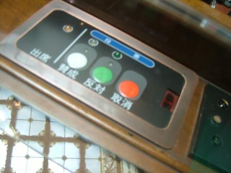 参議院議員席にある投票ボタン
