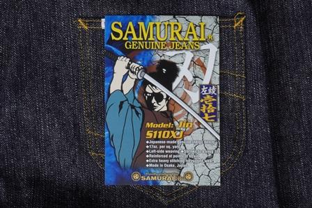 f:id:SAMURAIJEANS:20200610115230j:plain
