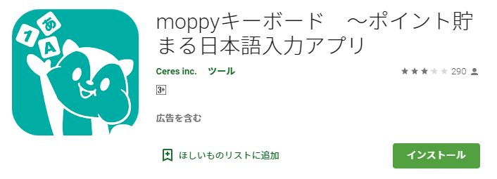 moppykeyboard