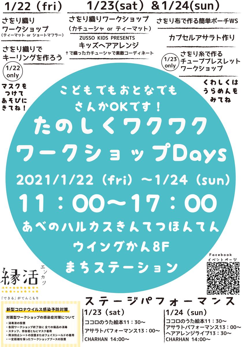 f:id:SAORITOYOSAKI:20210120120604j:plain