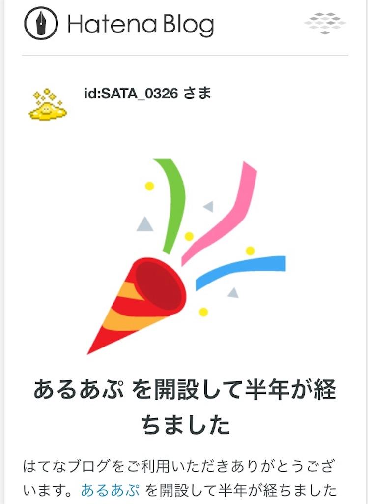 f:id:SATA_0326:20171204125908j:image