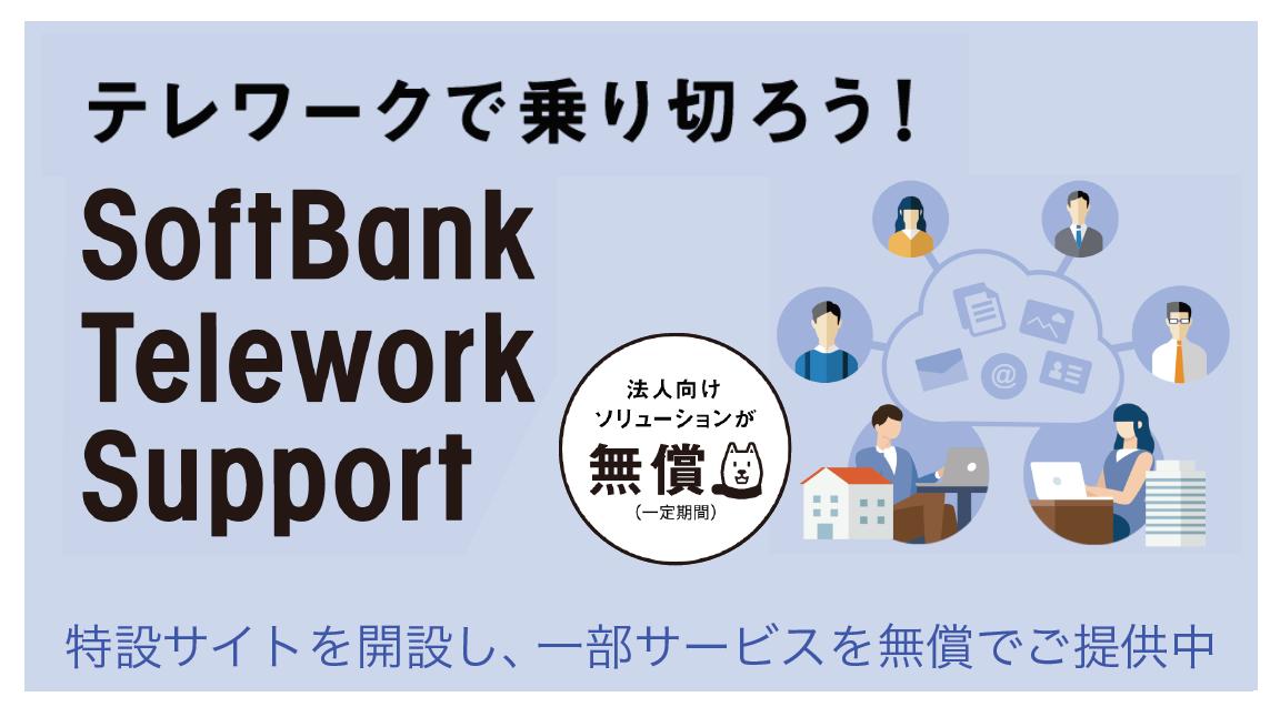 SoftBank Telework Support
