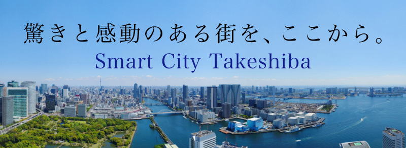 Smart City Takeshiba