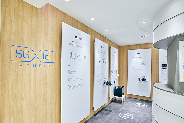「5G×IoT Studio」汐留ラボ