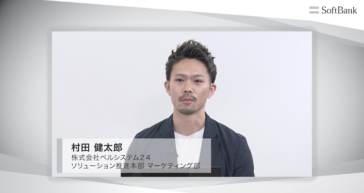 村田健太郎 氏