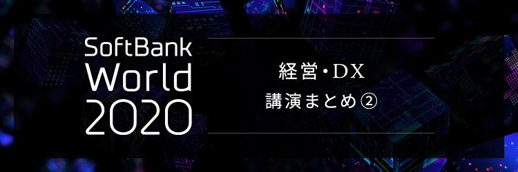 金融、製造、運輸。産業のDXに必要なこと|SoftBank World 2020ダイジェスト