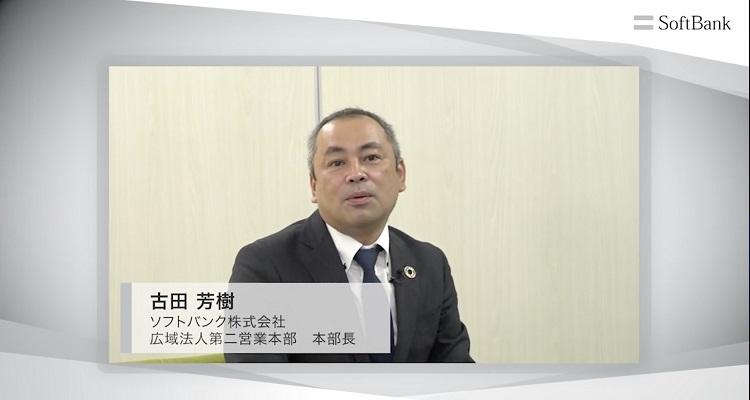 ソフトバンク株式会社 広域法人第二営業本部 本部長 古田 芳樹