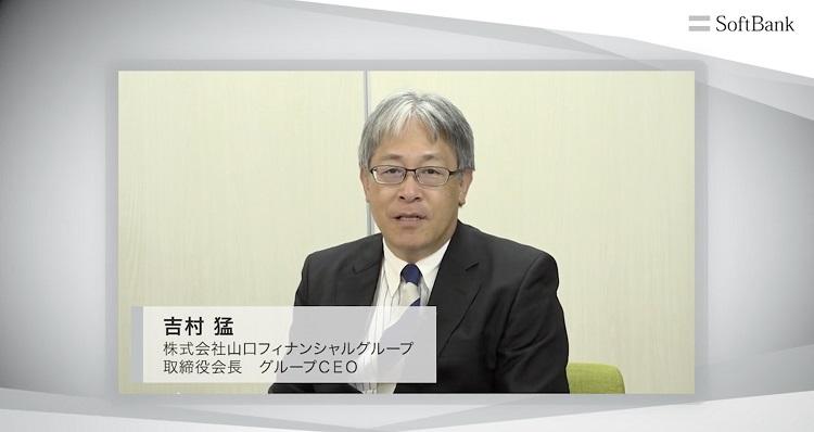 株式会社山口フィナンシャルグループ 取締役会長 グループCEO 吉村 猛氏