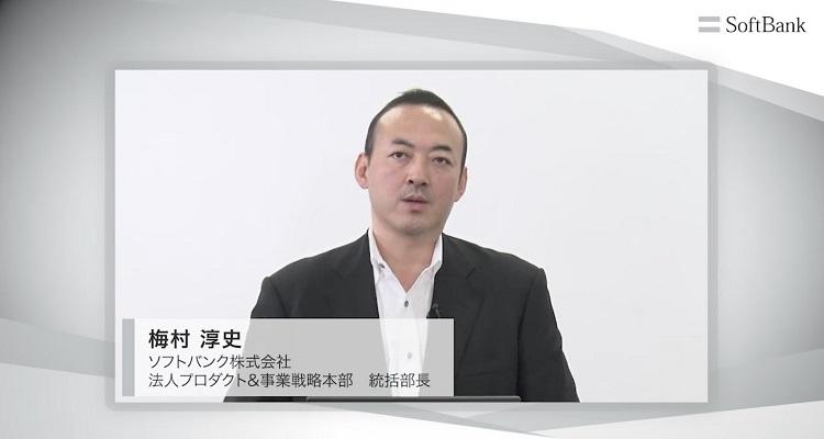 ソフトバンク株式会社 法人プロダクト&事業戦略本部 統括部長 梅村 淳史