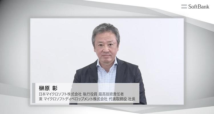 日本マイクロソフト株式会社 執行役員 最高技術責任者 兼 マイクロソフトディベロップメント株式会社 代表取締役 社長 榊原 彰氏