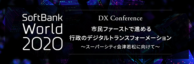 DX Conference 市民ファーストで進める行政サービスのデジタル化|SoftBank World 2020ダイジェスト
