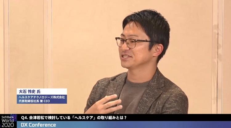 ヘルスケアテクノロジーズ株式会社 代表取締役社長 兼 CEO 大石 怜史
