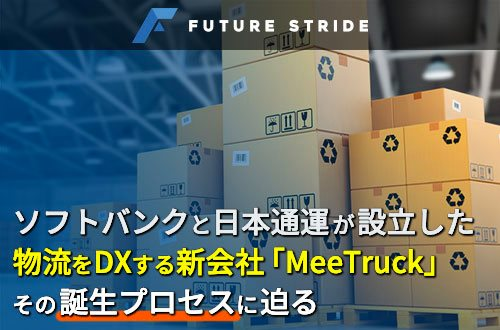 物流業界をDXする「MeeTruck」が生まれるまで