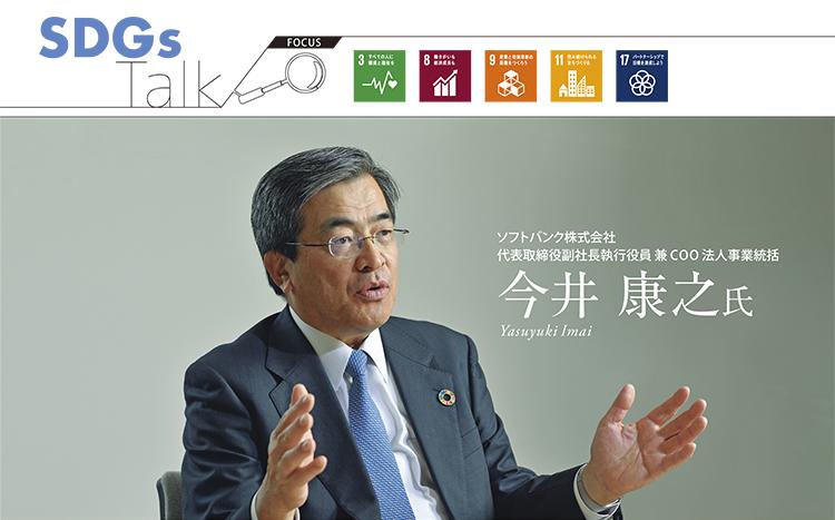 日経SDGsフォーラム 今井副社長インタビュー
