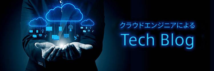 【前編】日本-中国間ネットワーク攻略-よくある通信課題と解決策-