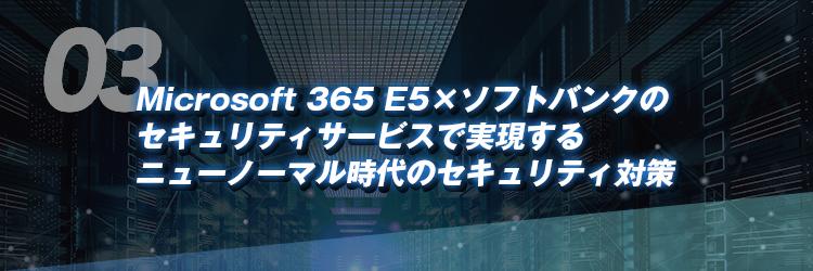 Microsoft 365 E5×ソフトバンクのセキュリティサービスで実現するニューノーマル時代のセキュリティ対策