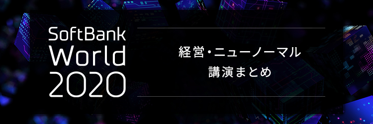 SoftBank World 2020  ニューノーマル講演