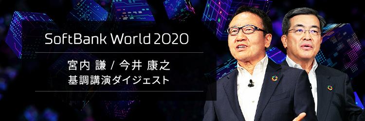 SoftBank World 2020  宮内・今井基調講演