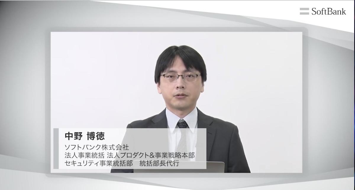 ソフトバンク株式会社 中野 博徳