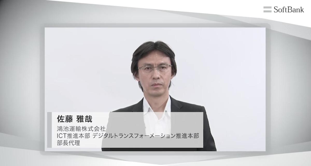 鴻池運輸株式会社 佐藤 雅哉