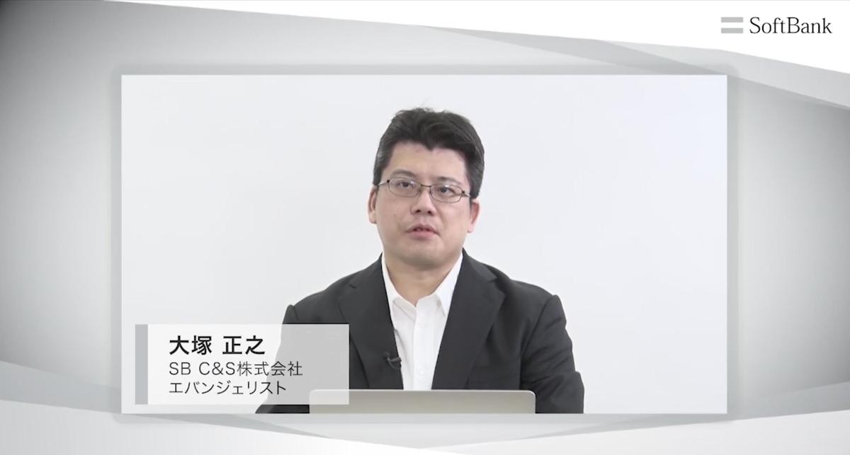 SB C&S株式会社 大塚 正之