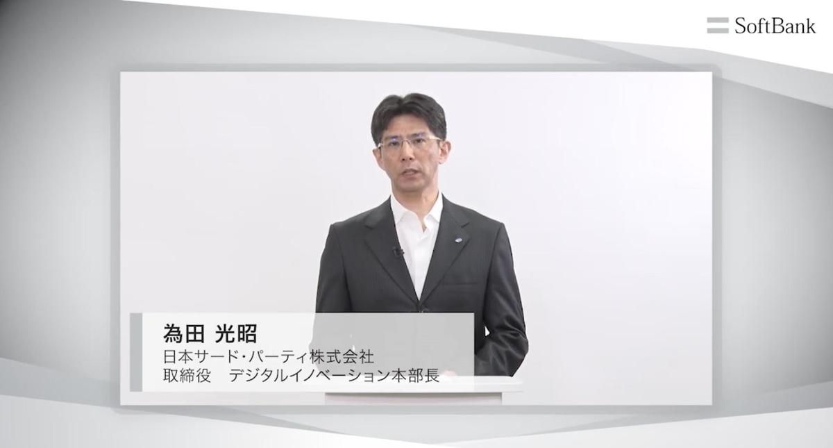 日本サード・パーティ株式会社 為田 光昭氏