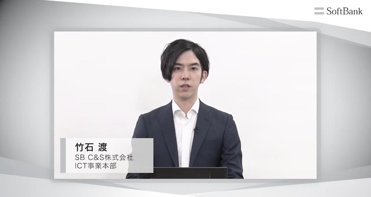 SB C&S株式会社 竹石 渡
