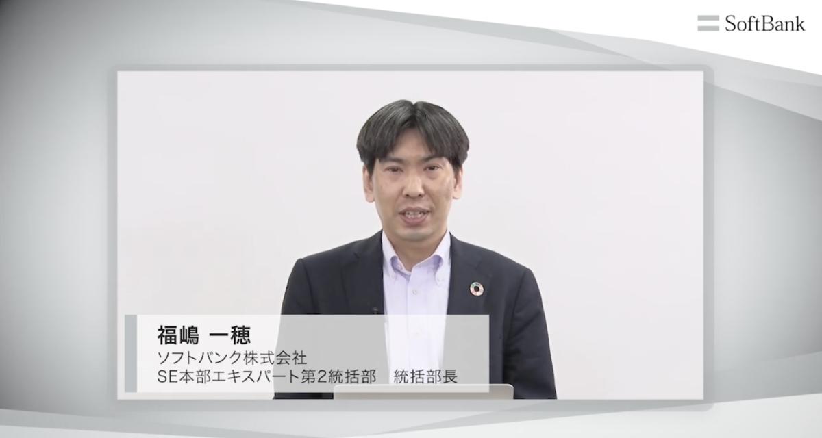 ソフトバンク株式会社 福嶋 一穂