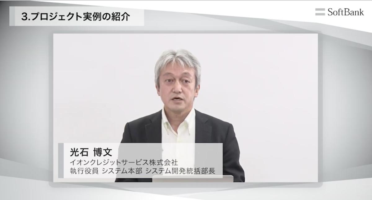 イオンクレジットサービス株式会社 光石 博文氏