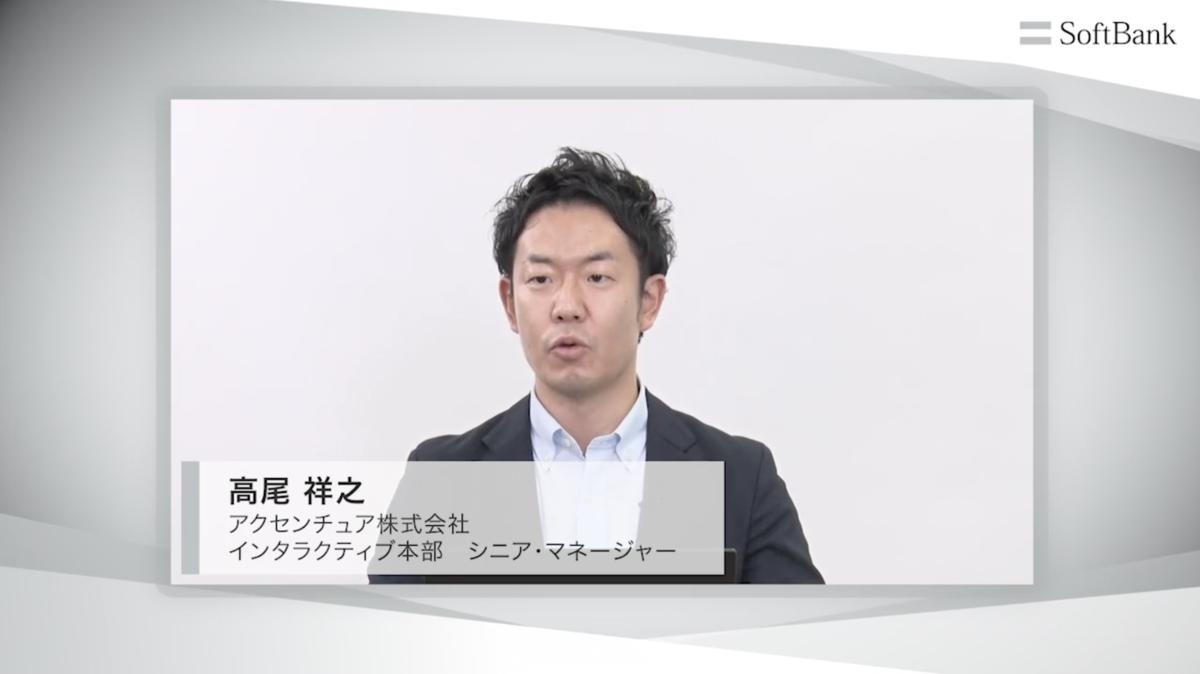 アクセンチュア株式会社 インタラクティブ本部 シニア・マネージャー 高尾 祥之 氏