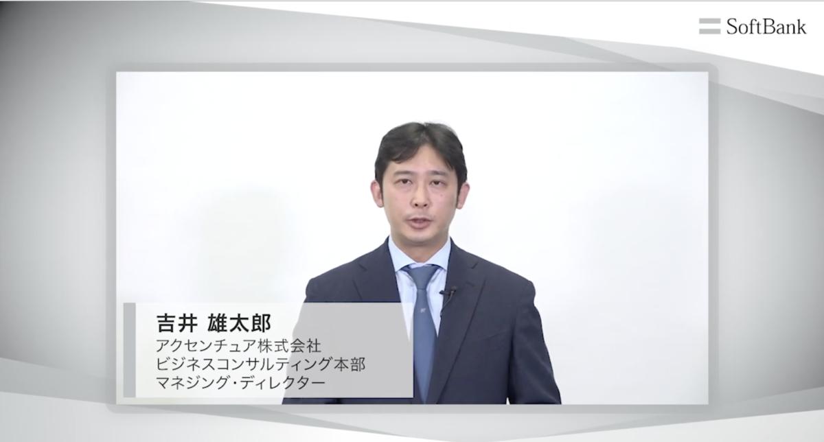 アクセンチュア株式会社 ビジネスコンサルティング本部 マネジング・ディレクター 吉井 雄太郎 氏