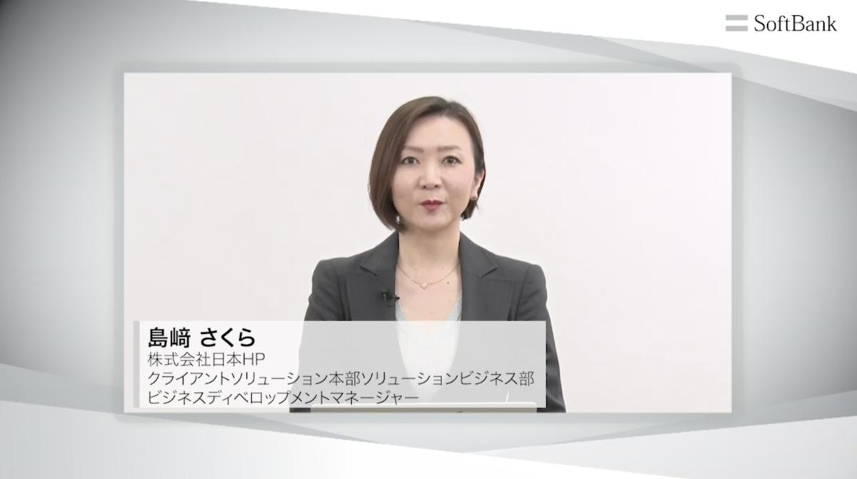 株式会社日本HP クライアントソリューション本部<br>ソリューションビジネス部 ビジネスディベロップメントマネージャー 島﨑 さくら 氏