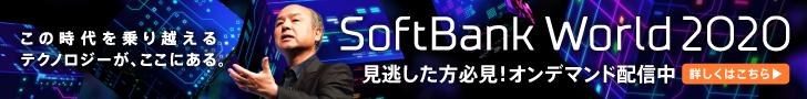 SoftBank World 2020 オンデマンド配信