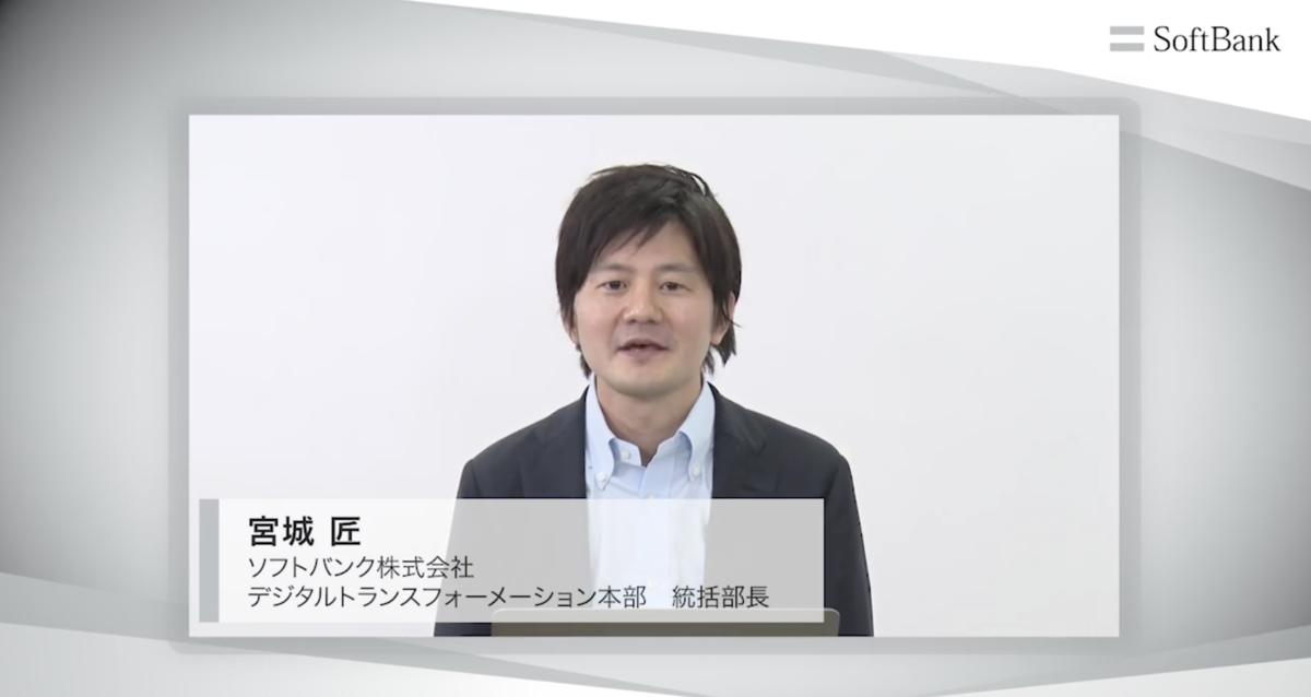 ソフトバンク株式会社 デジタルトランスフォーメーション本部 統括部長 宮城 匠
