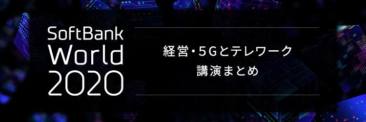 「5G」と「テレワーク」が切り拓く未来|SoftBank World 2020ダイジェスト