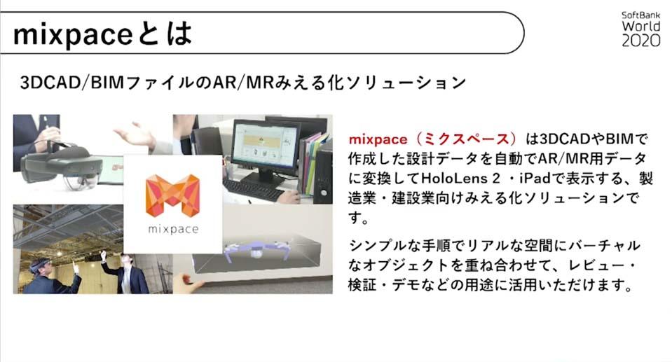mixpaceとは?