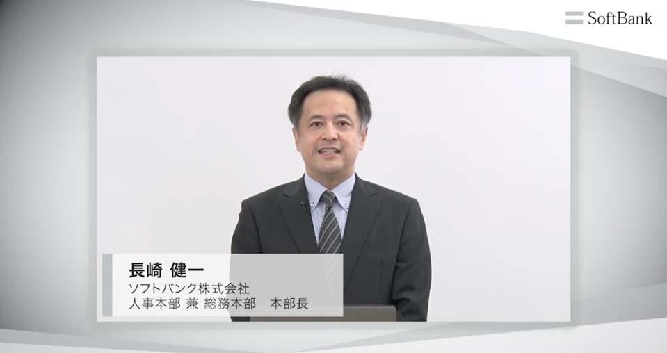 ソフトバンク株式会社人事本部 本部長 兼 総務本部 本部長長崎 健一