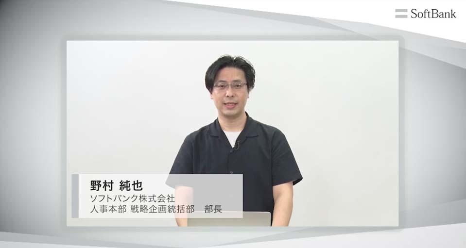 ソフトバンク株式会社 人事総務統括 人事本部 戦略企画統括部 人事企画部 部長 野村 純也