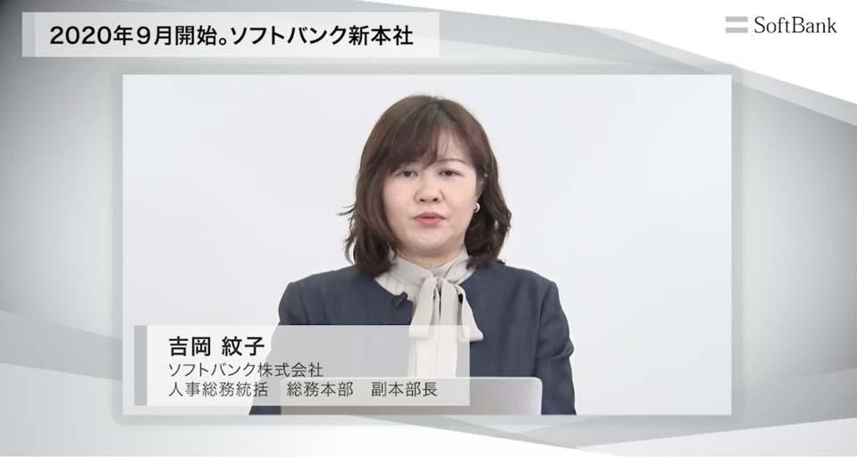 ソフトバンク株式会社 人事総務統括 総務本部 副本部長 吉岡 紋子