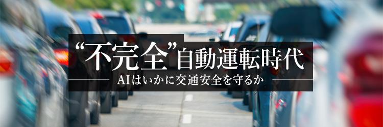 "AIによる事故予防の""今""の話をしよう。""不完全""自動運転時代のドラレコ「Nauto」"