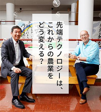 """IoTが切り拓く、農業で""""稼ぐ""""地方の未来 北海道士幌高校が採用した農業の見える"""