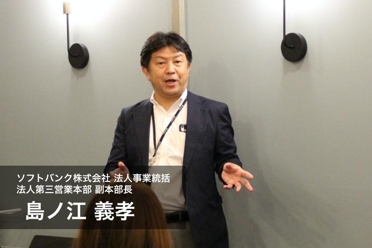 ソフトバンク株式会社 法人第三営業本部 島ノ江副本部長