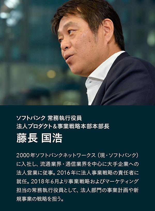 ソフトバンク 藤長国浩氏