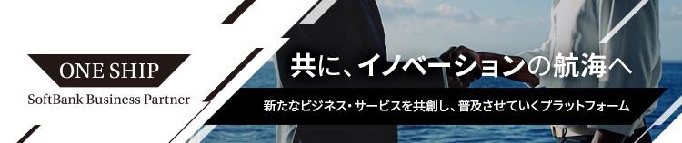 SBパートナープログラム「ONE SHIP」