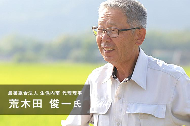 農業組合法人 生保内南 代理理事 荒木田俊一氏
